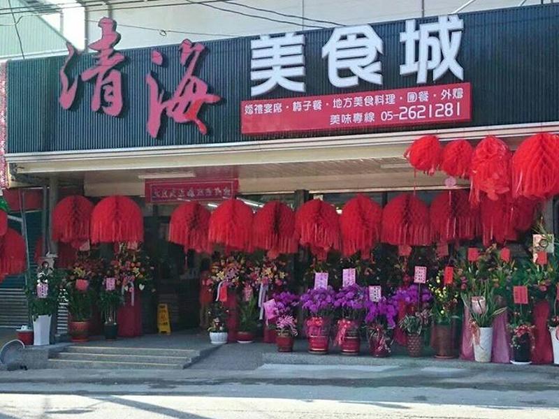 嘉義梅山‧清海美食城餐廳